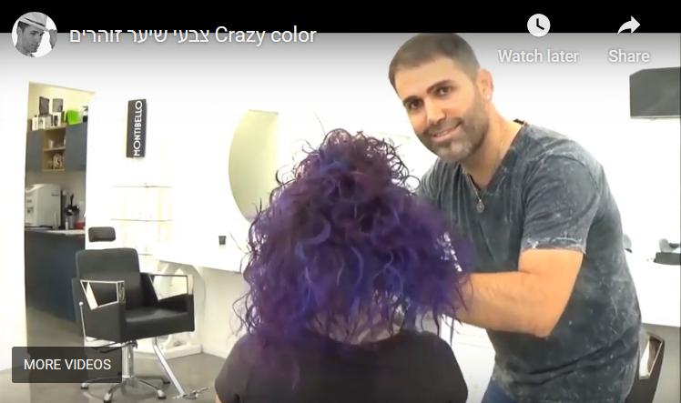 צבעי שיער זוהרים